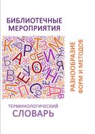 Библиотечные мероприятия: разнообразие форм и методов