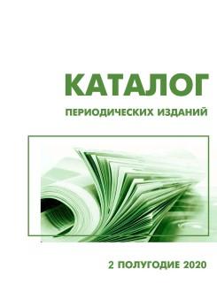 Каталог периодических изданий. 2-ое полугодие 2020 года