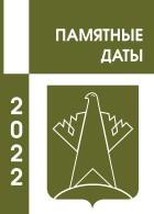 Памятные даты Сургутского района. 2022 год