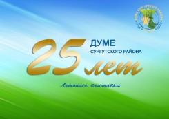 Думе Сургутского района – 25 лет : летопись выставки