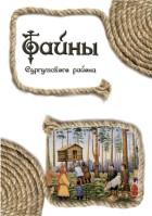 Тайны Сургутского района