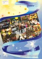 Ассоциация детских объединений и организаций школьников Сургутского района