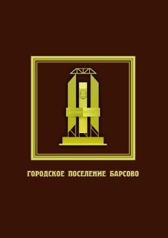 Городское поселение Барсово