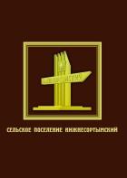 Сельское поселение Нижнесортымский