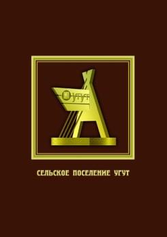 Сельское поселение Угут