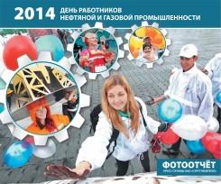 День работников нефтяной и газовой промышленности. 2014