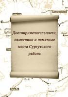 Достопримечательности, памятники и памятные места Сургутского района
