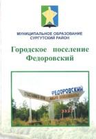 Городское поселение Фёдоровский