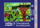 Хантыйский календарь, 2017
