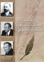 Их именами названы библиотеки Сургутского района
