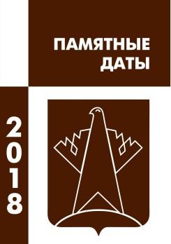 Памятные даты Сургутского района. 2018 год