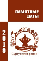 Памятные даты Сургутского района. 2019 год