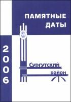 Знаменательные и памятные даты Сургутского района на 2006 год