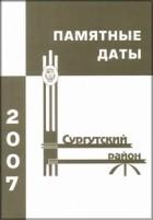 Знаменательные и памятные даты Сургутского района на 2007 год