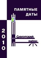 Памятные даты Сургутского района. 2010 год