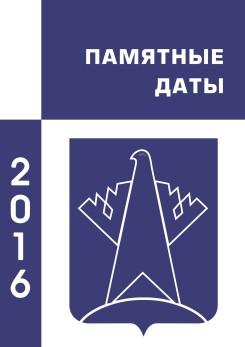 Памятные даты Сургутского района. 2016 год