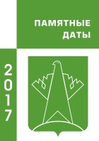 Памятные даты Сургутского района. 2017 год