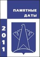 Памятные даты Сургутского района. 2011 год