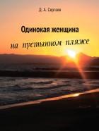 Одинокая женщина на пустынном пляже