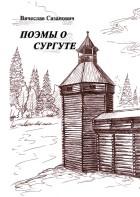 Поэмы о Сургуте