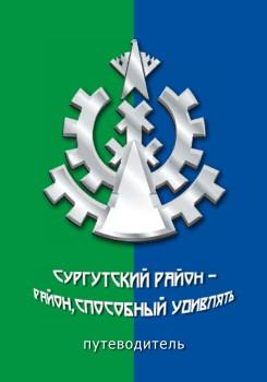 Сургутский район – район, способный удивлять