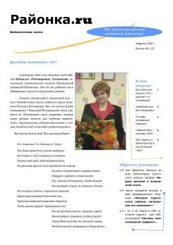 Районка.RU №1 (2), февраль 2006
