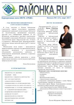 Районка.RU №1 (21), февраль 2017