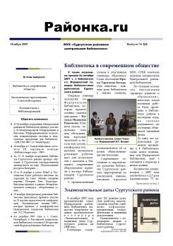 Районка.RU №3 (8), ноябрь 2007