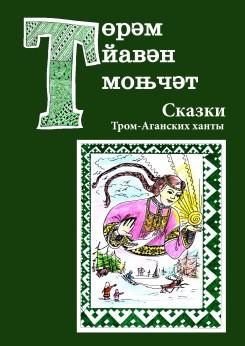 Сказки Тром - Аганских ханты
