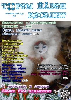 Торэм йавэн косэлит №7, 2015