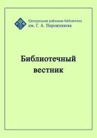Библиотечный вестник. Вып. 12