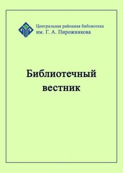 Библиотечный вестник. Вып. 11