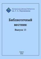 Библиотечный вестник. Вып. 13