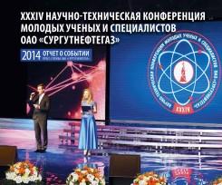 XXXIV научно-техническая конференция молодых учёных и специалистов ОАО «Сургутнефтегаз»