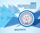 XXXVI научно-техническая конференция молодых учёных и специалистов ОАО «Сургутнефтегаз»