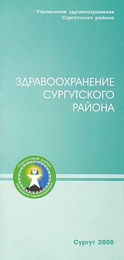 Здравоохранение Сургутского района
