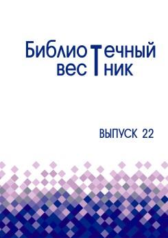 Библиотечный вестник. Вып. 22
