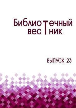 Библиотечный вестник. Вып. 23
