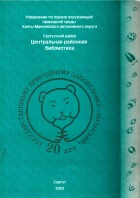 Божелесье: К 20-летию заповедника «Юганский»