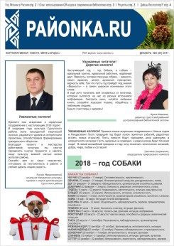 Районка.RU №3 (23),  декабрь 2017