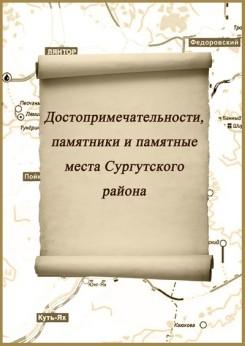 Достопримечательности, памятники и памятные места Сургутского района : путеводитель