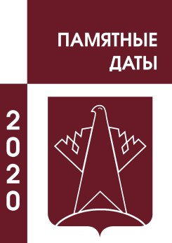 Памятные даты Сургутского района. 2020 год
