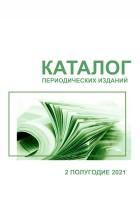 Каталог периодических изданий. 2-ое полугодие 2021 года