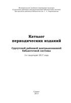 Каталог  периодических изданий 2-е полугодие 2017 года