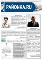 Районка.RU №2 (22),  май 2017