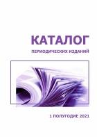 Каталог периодических изданий. 1-ое полугодие 2021 года