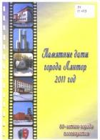 Памятные даты города Лянтор. 2011 год