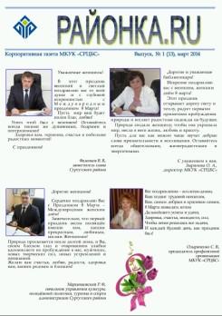 Районка.RU №1 (13), март 2014