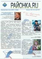 Районка.RU №2 (14), май 2014