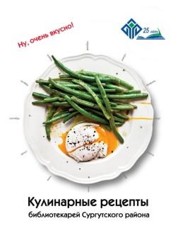 Кулинарные рецепты библиотекарей Сургутского района Вып. 3